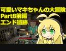 可愛いマキちゃんの大冒険 Part8(前編)