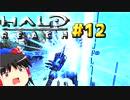 【PC】HALO:reach#12【ゆっくり実況】