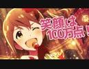 【春日未来】 はしゃいで、騒いで、歌っちゃえ! 【生誕祭】