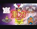【デリバード】シングル重力パ-手描き=愛-part.24-【ポケモン剣盾ゆっくり対戦実況】