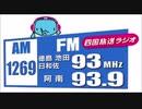 JRT四国放送ラジオ 生読みクロージング(2019.4.10)