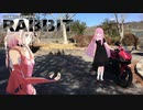 【車載】SUNNYDAYDRIVER RABBIT part46【VOICEROID & CeVIO 劇場】