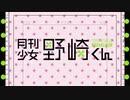 【月刊少女野崎君OP】君じゃなきゃダメみたい 歌ってみた【ようよう】