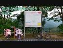 【いろポタ】色々な自転車でポタリング Part2【VOICEROID車載 】
