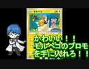 【開封動画】900円以上購入すると貰えるモルペコのプロモカードの紹介
