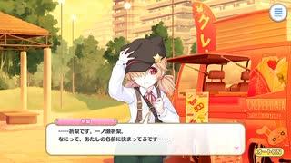 【プリンセスコネクト!Re:Dive】キャラクターストーリー イノリ Part.02