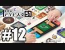 【実況】世界にあるアソビを遊んでいく #12【世界のアソビ大全51】