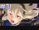 【スマブラSP】 FE好きの変態 【実況】31