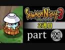 【サモンナイト3(2週目)】殲滅のヴァルキリー part21
