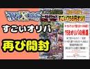 【WIXOSS】名古屋ホビステオリパ再び開封!!