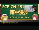 【門番と妹】ゆっくりSCP-CN紹介part22