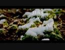 白雪を草萌にのせて【ニコニコメドレー】