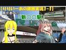【トーキングフェスタ2020】東京都内の「新○○駅」を1日で全て巡ってみた【りりいーあの鉄旅実況1-1】