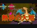 【ポケモン剣盾】「ねっさのだいち」リザードンが使いたいんじゃ!【鎧の孤島】