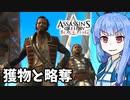 【アサシンクリード4】琴葉姉妹の優雅な海賊日誌#11