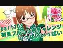 【ミリシタ実況 part103】失敗したら10連ガシャ!初見フルコンボチャレンジ!【いっぱいいっぱい】