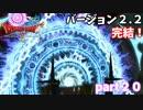 【DQX】黒いネルゲル!遂にバージョン2.2完結♪ ドラクエ10part20