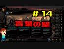 実況Darkest Dungeon  #14「要、解読書」