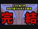 【ポケモン盾】ミコトねこのヨロイ島フルボイス実況【Part.Final】