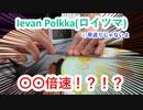 """【モノサシスト】だんだん加速する""""Ievan Polkka(ロイツマ)""""をモノサシで演奏してみた【おれお】"""