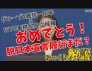 韓国グループA除外一周年記念&WTO次期事務局長立候補記念企画!脱日本は進んだのか【ゆっくり解説】