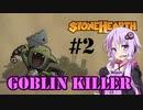 【StoneHearth ACE】ゴブリンキラー結月ゆかりの要塞建設記#2【VOICEROID実況】