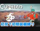 【Cuphead】#7 ワールド2クリア!STGステージ楽しい!