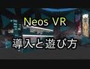 【解説】NeosVRでのクロユニを遊ぶ方法【クロス・ユニバース】