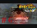再び世界を救いたいポケダン救助隊DX #6【実況】