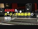 ASMR&オーディオ機器の基礎解説