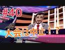 『ポケットモンスターシールド』英語版でプレイ Part40
