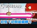 【Cuphead】#8 のどチンコがゲロビを撃つ時代