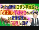 #711 ネット民絶賛!ロザン宇治原さんの「ど正論」と手越祐也さんが告白した「花見」の真相|みやわきチャンネル(仮)#851Restart711