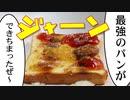 デンジが「最強のパン」と言っていたパン【嫌がる娘に無理やり弁当を持たせてみた息子編】