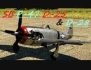 [空SB]琴葉姉妹のティーチャを目指すWarThunder P-47 D-25&D-28 Part.19