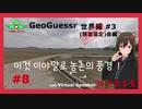 【GeoGuessr】これこそ農村の風景だ!【ゆっくり実況世界編#3(대한민국)-後編】