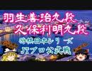 ▲久保利明九段vs△羽生善治九段 第41回将棋日本シリーズ JTプロ公式戦