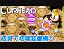【Cuphead】#9 地獄のルーモア・ハニーボトムズ戦…