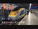 エキサイティング ヨーロッパ鉄道旅行2019秋 第31話