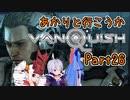 【Vanquish】あかりと行こうかVanquishPart26【VOICEROID】