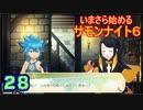 ♪28【初見】いまさら始めるサモンナイト6