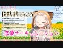 【町田ちま】恋愛サーキュレーション【とてもかわいい】