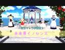 【東方MMD】Re:未来景イノセンス
