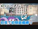 【Cuphead】#10 THE 寸前×男