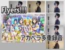 【ミリシタ】Flyers!!!【アカペラcover(多重録音)】