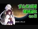 【RimWorld】ずんだ王国建国記R その2【VOICEROID遊劇場】