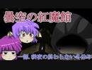 【マイクラ】曇空の紅魔館「咲夜の終わらない冬休み」~7話~