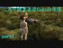 【ARK:Survival Evolved】二人で気ままなCenter生活 part1【ゆっくり実況】