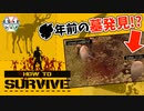 【How to Survive】女2人で無人島サバイバル! Part1【ふらっとシェア】