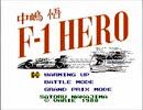 【実況】無免許だが「中嶋悟F-1ヒーロー」をやる Part1【FC企画第422弾】